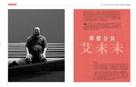 Naked Citizen Ai Weiwei (Ming Pao, Hong Kong, May 2011)