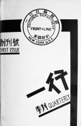 Yan Li's Chinese magazine in New York, 1987