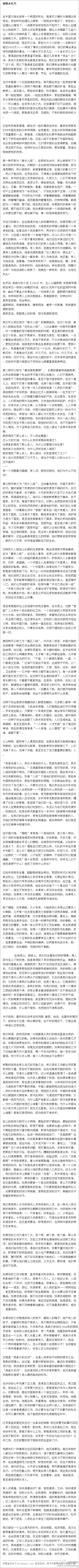English version: http://tealeafnation.com/2012/07/translation-one-authors-plea-for-a-gentler-china/