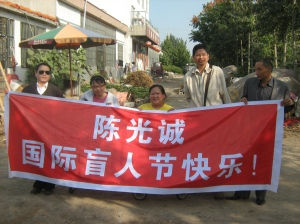 Happy_International_Day_for_the_Blind_Chen_Guangchen!