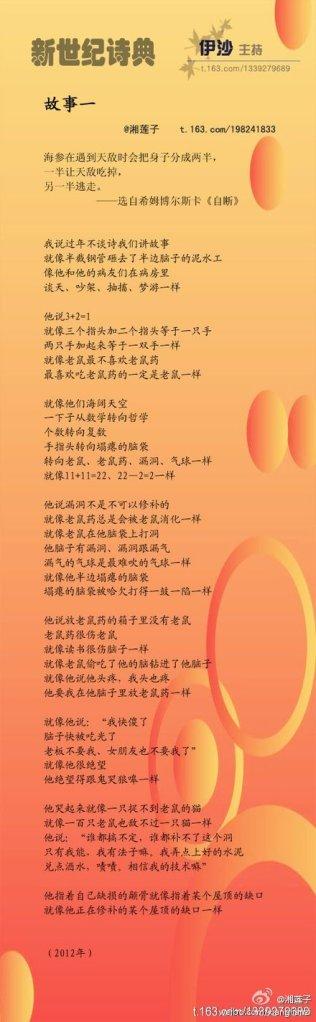Xiang Lianzi Eine Geschichte