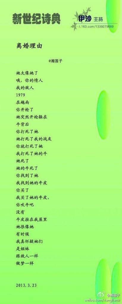 Xiang Lianzi Scheidungsgrund
