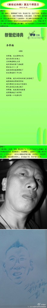 Xing Hao Li Cuimei