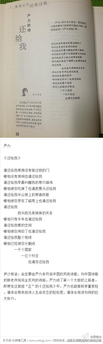 Yan Li Huangei Wo