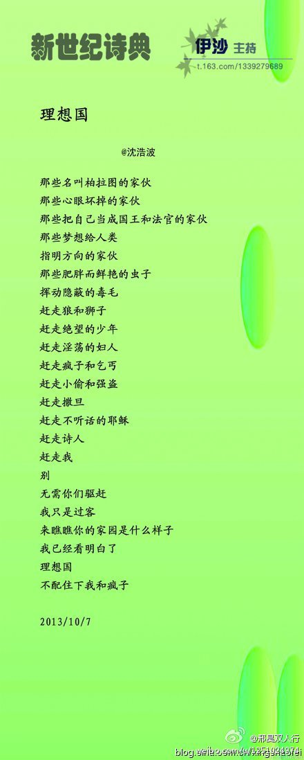 REPUBLIC Shen Haobo