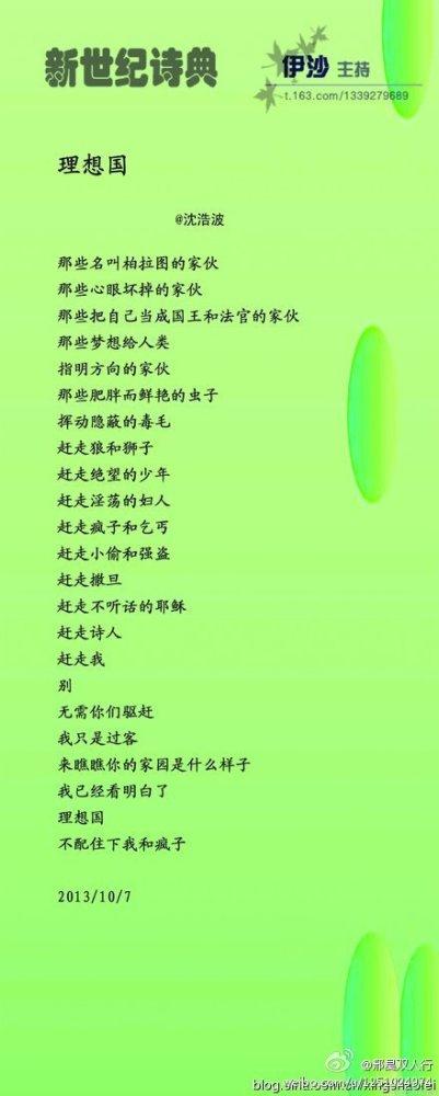 REPUBLIC - Shen Haobo