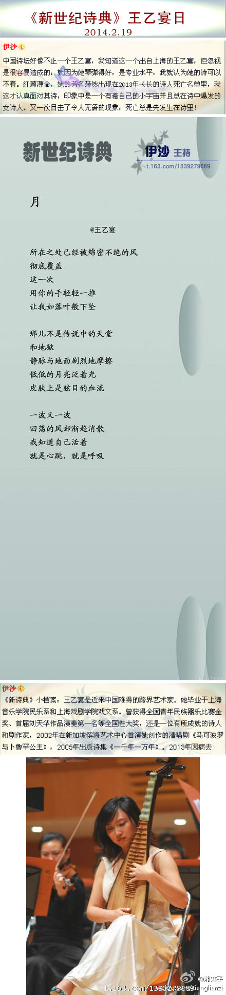 Wang Yiyan
