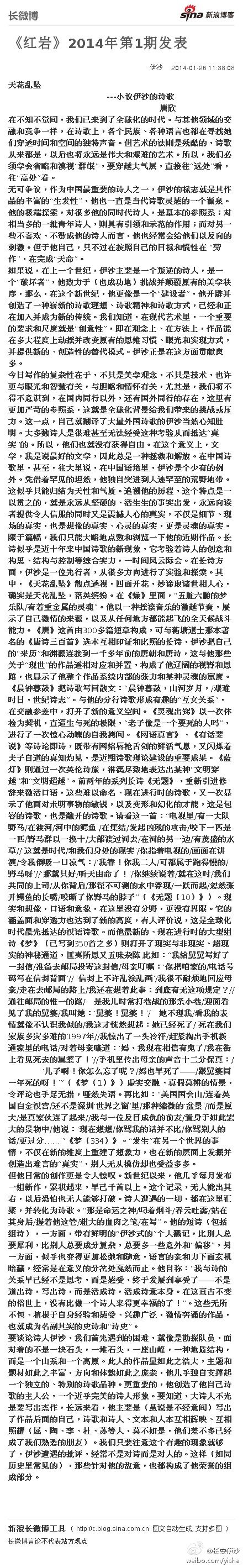 Yi Sha New Work essay
