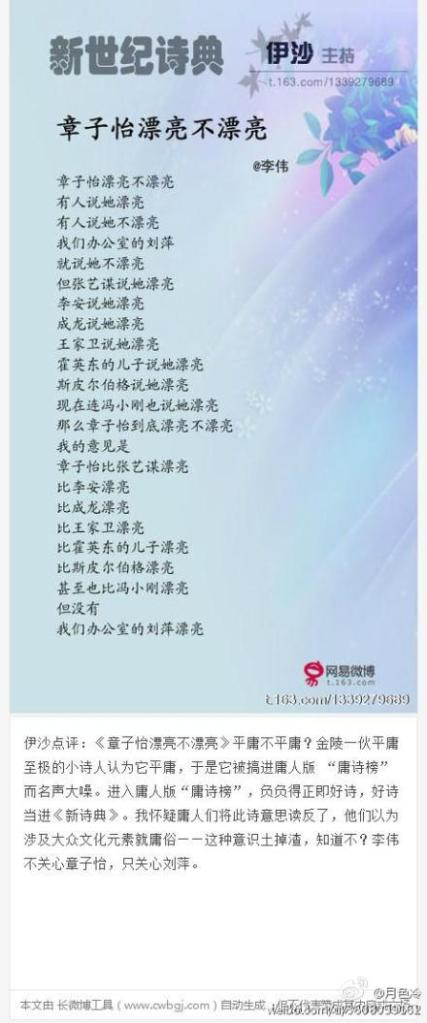 Zhang Ziyi beautiful or not