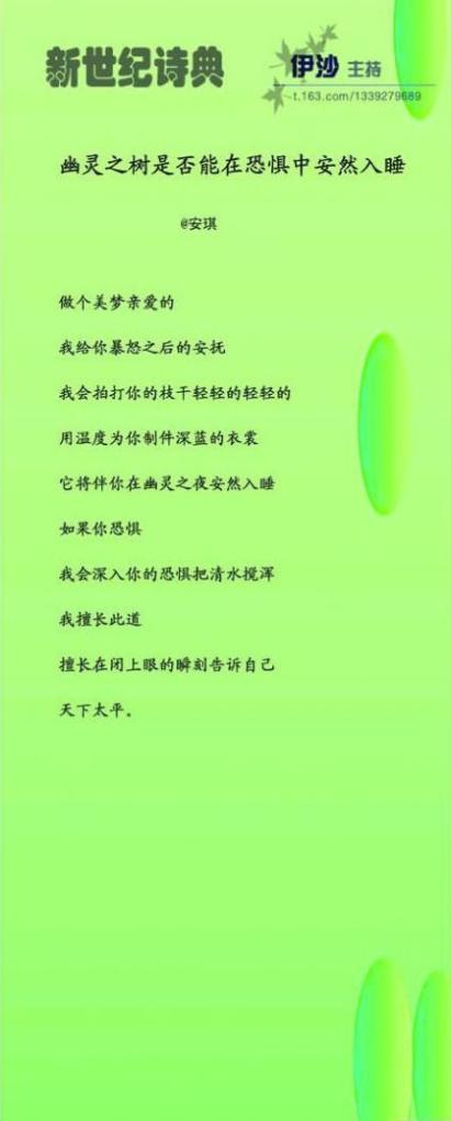 an qi spirit-tree