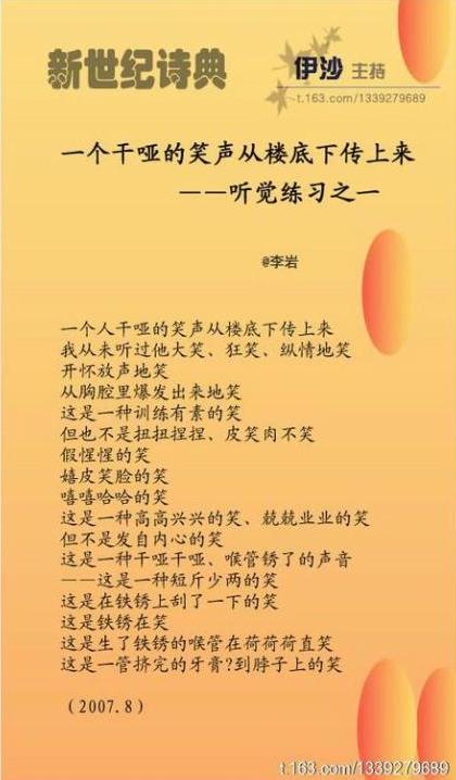 Li Yan Lachen
