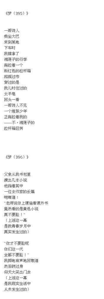 Yi Sha dreams 395-396