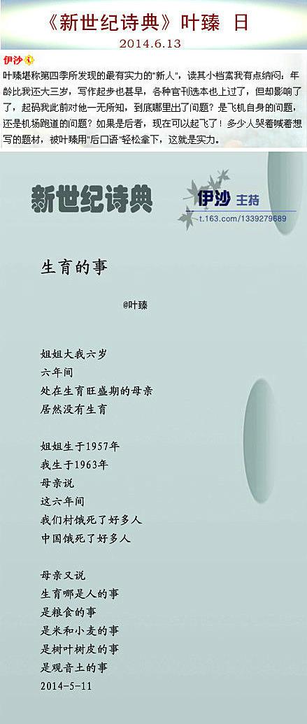 ye zhen FERTILITY