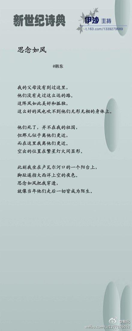 Han Dong Sinian ru feng