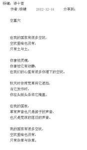 empty graves - Yang Jian