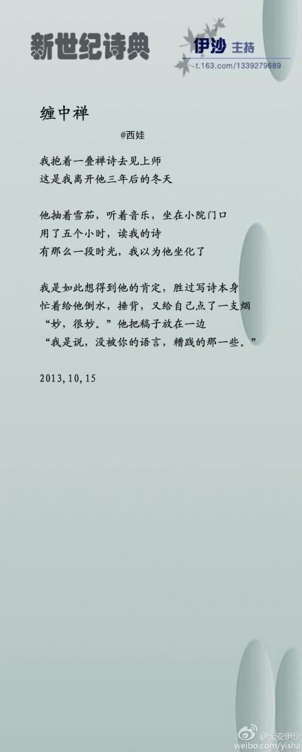 Xi Wa