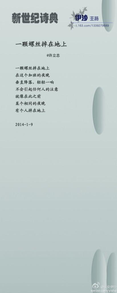 Xu Lizhi
