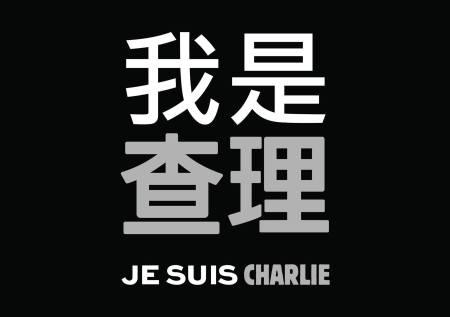 Je suis Charlie cn