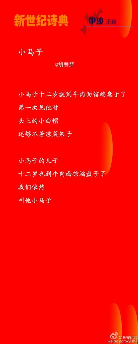 Xiao Mazi
