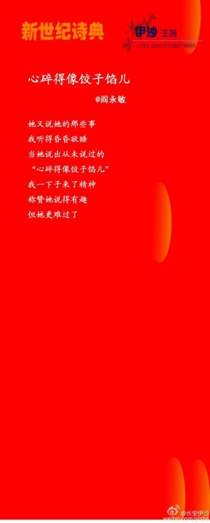 Herzzerfetzt wie Jiaozifaschiertes