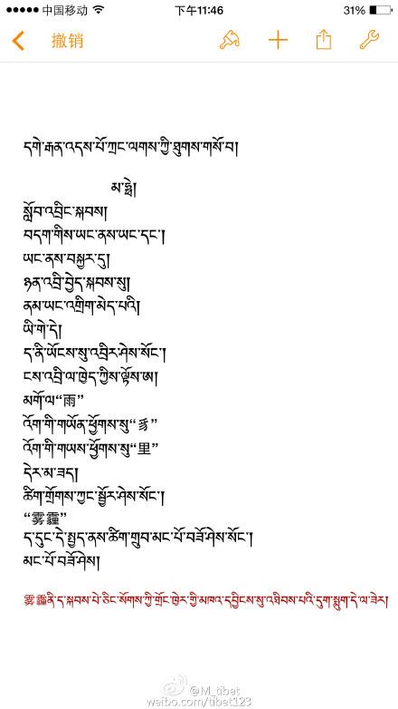 Ma Fei Dunst auf Tibetisch