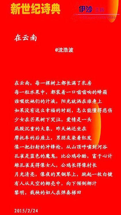 Shen Haobo Yunnan