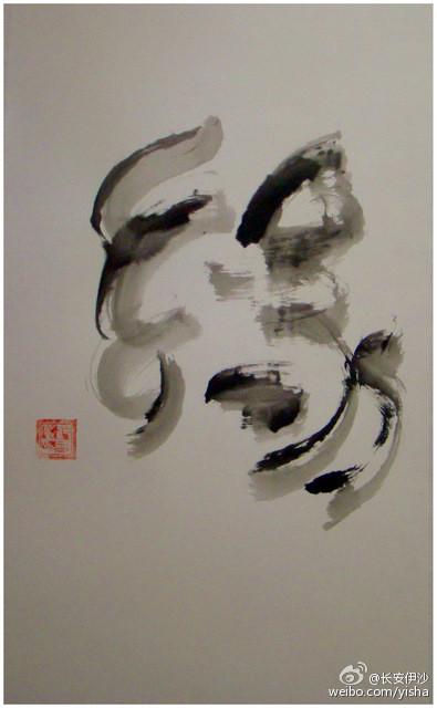 Qi Guo Kalligraphie