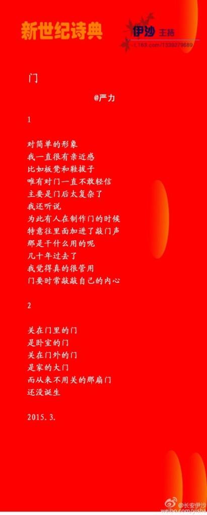 Yan Li tor