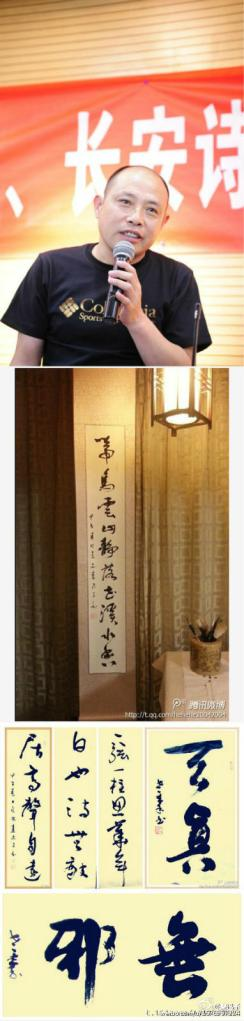 Qin Bazi Kalligrafie