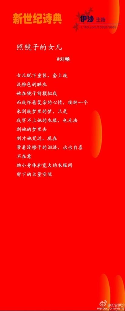 Liu Chang Tochter