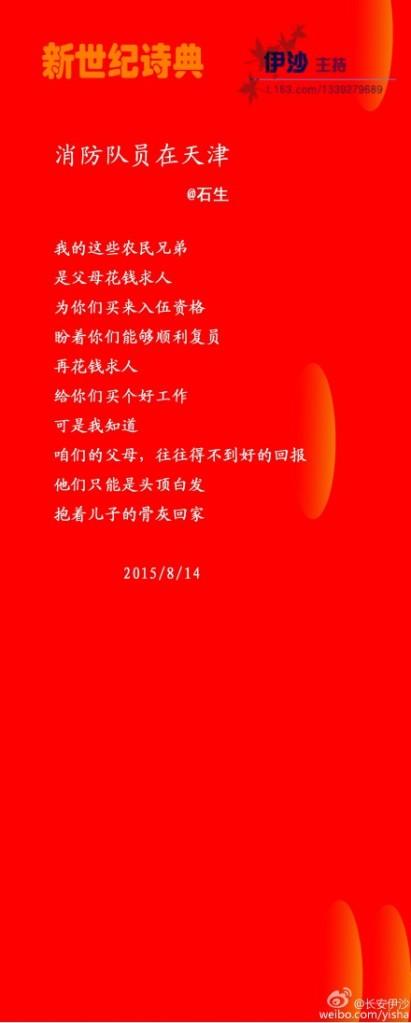 Feuerwehr Tianjin