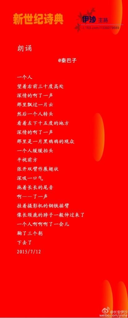 lesung - Qin Bazi