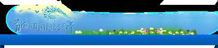 Qinghai Lake Festival Homepage