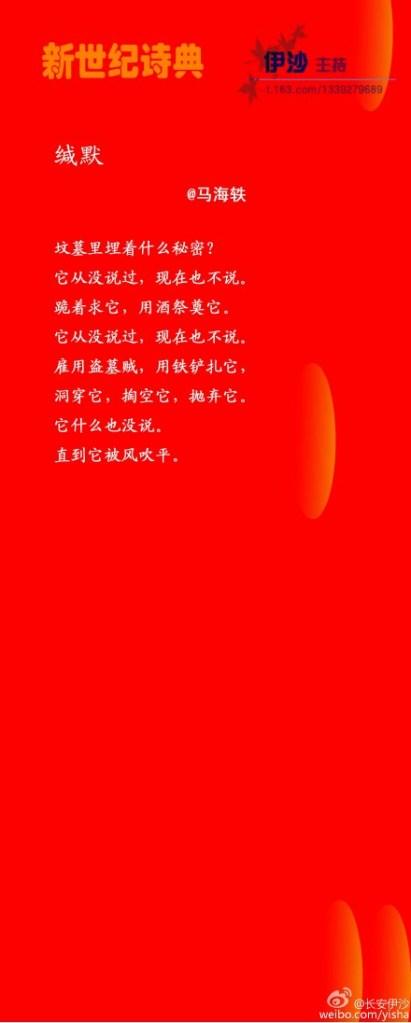 Silence_Ma_Haiyi