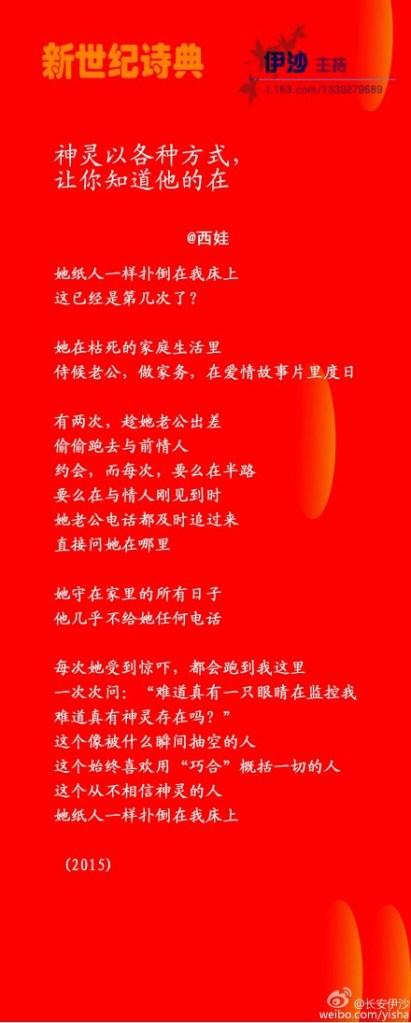 Xi Wa GOETTLICHE WESEN