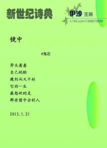 Gui Shi 3