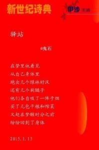 Gui Shi 4