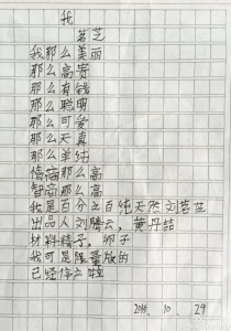 Ich - Mingzhi