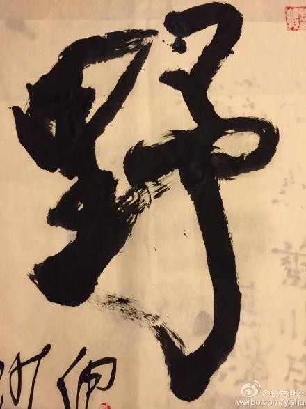 wild - Yi Sha