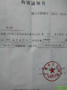 Zhang Liumao Detention notice
