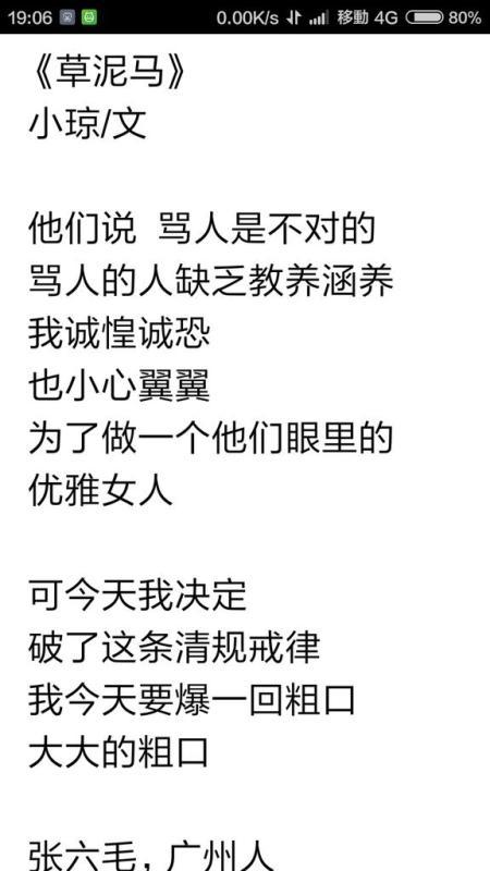 Zhang Liumao poem