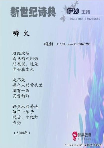Zhu Jian Irrlicht