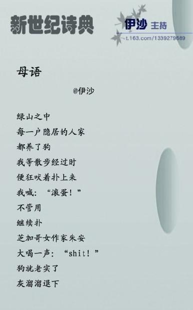 Yi Sha Muttersprache