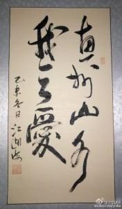 Jiang Huhai calligraphy