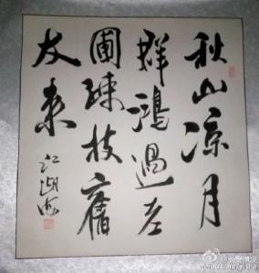 Jiang Huhai calligraphy2