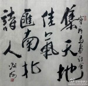 Jiang Huhai calligraphy4