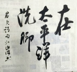 Jiang Huhai calligraphy5