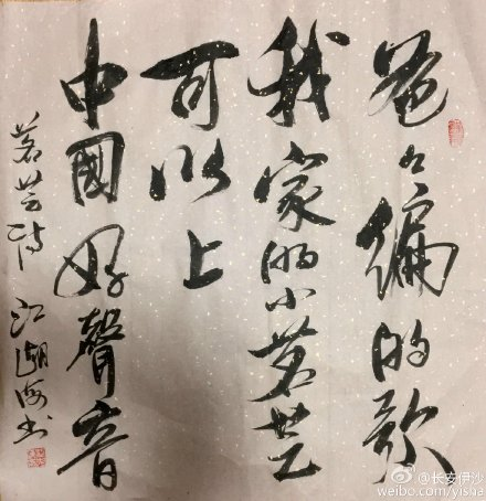 Jiang Huhai calligraphy6