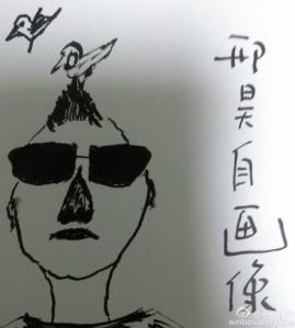 Xing Hao self
