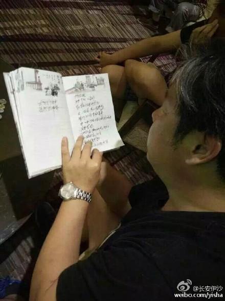 Yi Sha notebook